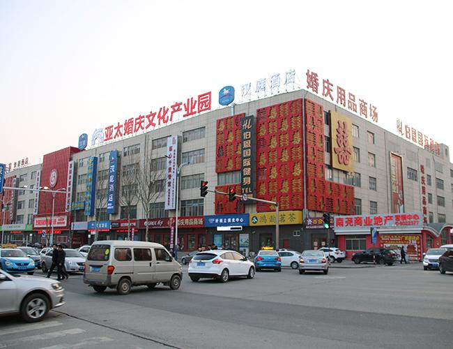 亚太婚庆文化产业园